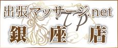 新橋・銀座 中央区 メンズエステ 東京出張マッサージ.net 銀座店