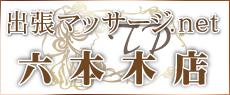 出張マッサージ.net六本木本店
