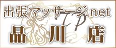 出張マッサージ.net品川店